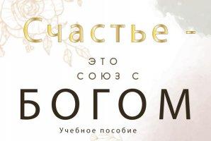 Счастье - это Единство с Богом